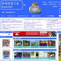 ドラクエ10まとめブログ
